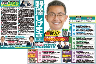 菅原市長との政策対談リーフレット